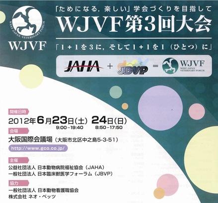 WJVF第3回大会